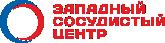 Логотип Западный сосудистый Центр