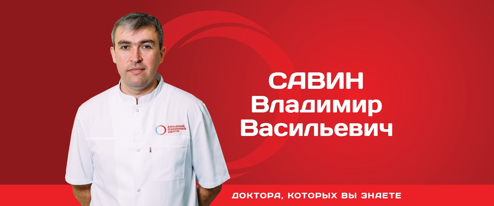 Савин Владимир Васильевич