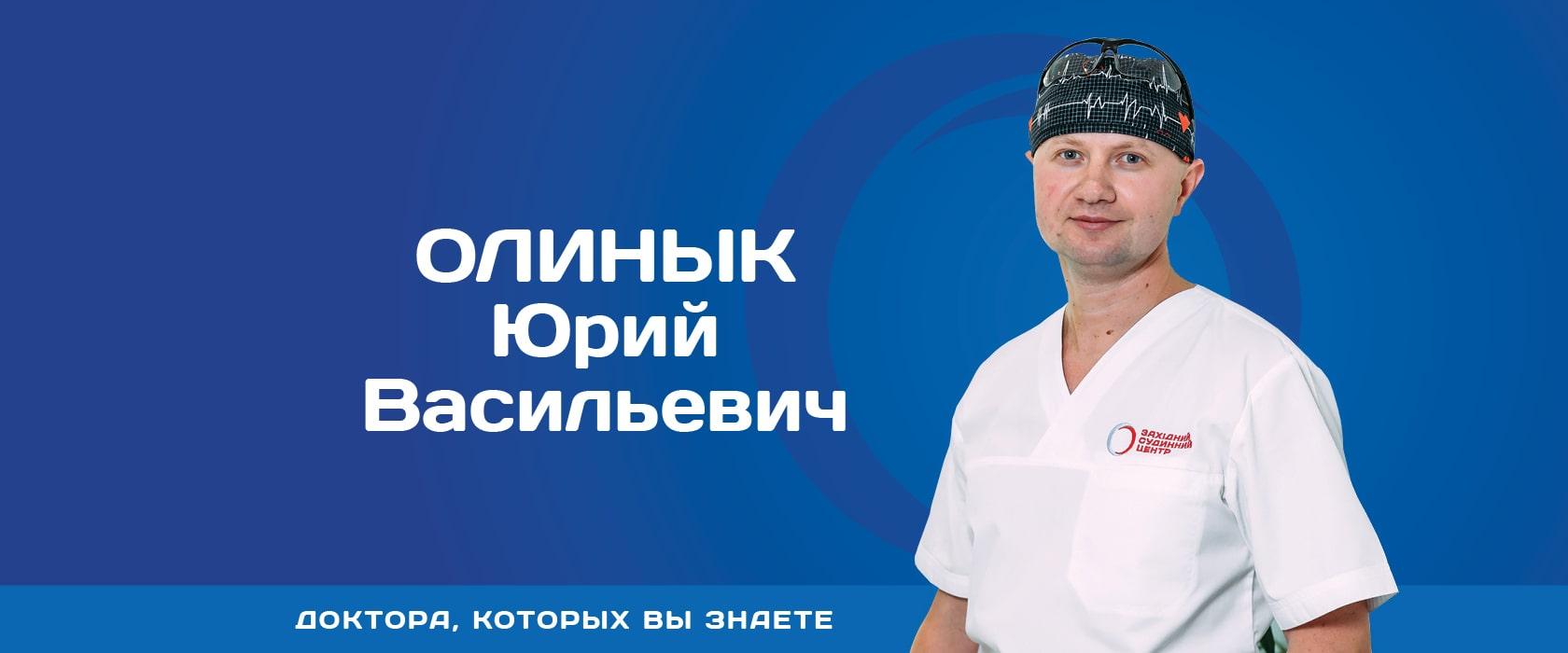 Олинык Юрий Васильевич